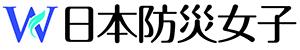 日本防災女子 オンラインサイト
